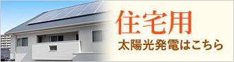 住宅用太陽光発電はこちら