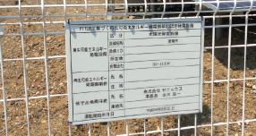 標識設置(義務)