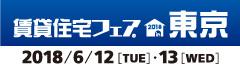 賃貸住宅フェア2018 東京