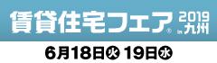賃貸住宅フェア2019九州