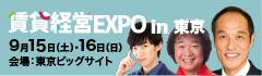 賃貸経営EXPOin東京
