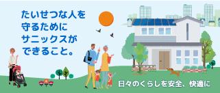 再生可能エネルギー商品