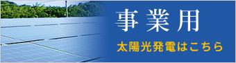 産業用太陽光発電はこちら